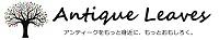 全国の骨董・アンティークショップ検索サイト アンティークリーブス